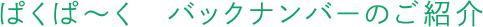 ぱくぱ〜く バックナンバーのご紹介